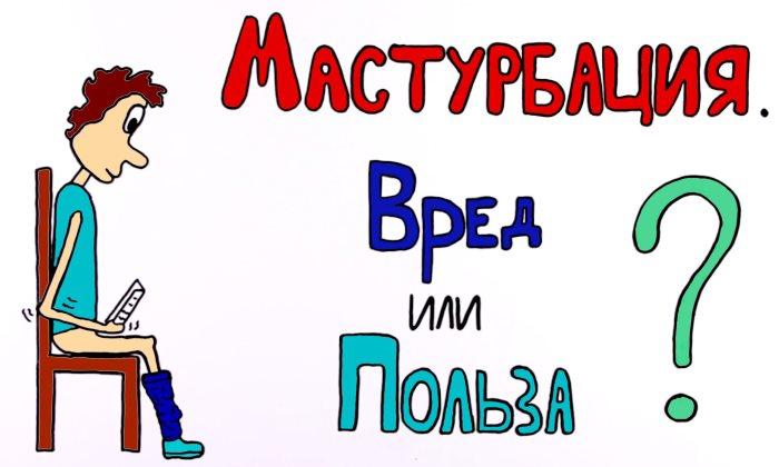 Онанизм: польза или вред? - lifeo.ru