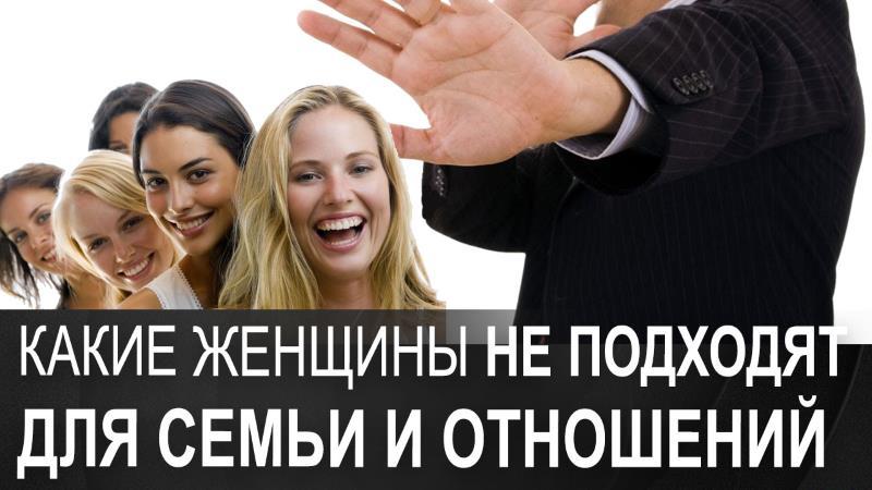 женщины для семьи знакомство