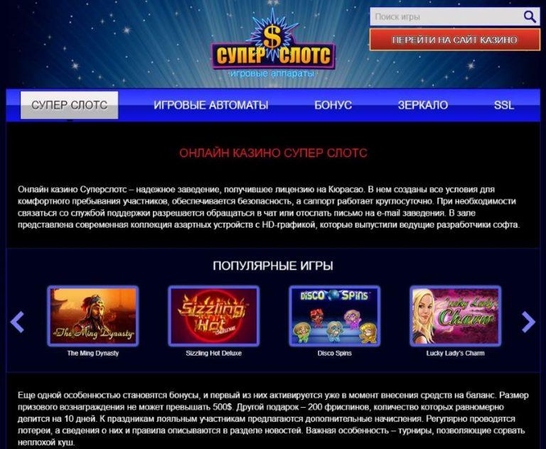 официальный сайт партнер казино супер слотс с кодом