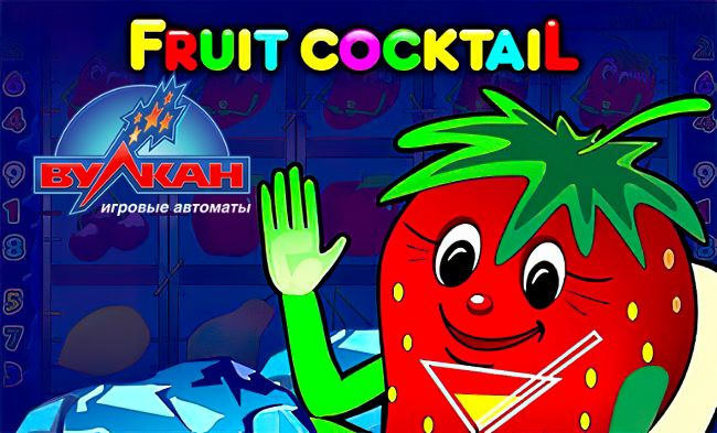 Онлайн казино фруктовый коктейль играют в карты на сегодня
